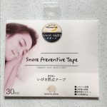 鼻呼吸でいびき防止テープ!寝る時も、仕事中にも