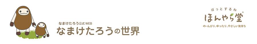 namaketaro