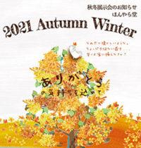 ほんやら堂秋冬展示会